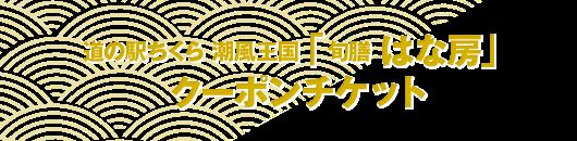 道の駅ちくら 潮風王国「旬膳はな房」 クーポンチケット